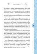 Сису. Поиск источника отваги, силы и счастья по-фински — фото, картинка — 8