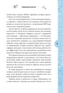 Сису. Поиск источника отваги, силы и счастья по-фински — фото, картинка — 10