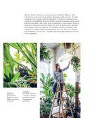 Wild at home. Как превратить свой дом в зеленый рай — фото, картинка — 10