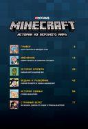 Minecraft. Истории из Верхнего мира — фото, картинка — 5