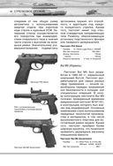 Самое современное оружие и боевая техника — фото, картинка — 10