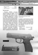 Самое современное оружие и боевая техника — фото, картинка — 11