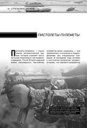Самое современное оружие и боевая техника — фото, картинка — 12