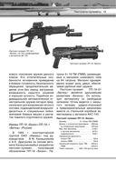Самое современное оружие и боевая техника — фото, картинка — 13