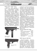 Самое современное оружие и боевая техника — фото, картинка — 14