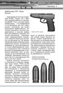 Самое современное оружие и боевая техника — фото, картинка — 5