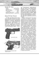 Самое современное оружие и боевая техника — фото, картинка — 6