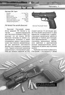 Самое современное оружие и боевая техника — фото, картинка — 7