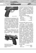 Самое современное оружие и боевая техника — фото, картинка — 8