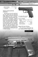 Самое современное оружие и боевая техника — фото, картинка — 9