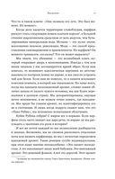 Парфюм. История ароматов XX века — фото, картинка — 8