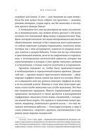 Парфюм. История ароматов XX века — фото, картинка — 9