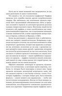 Парфюм. История ароматов XX века — фото, картинка — 10