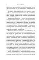 Парфюм. История ароматов XX века — фото, картинка — 11