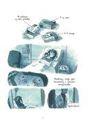 Неотложка. Графический роман о врачах, пациентах и борьбе за жизнь — фото, картинка — 3