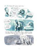 Неотложка. Графический роман о врачах, пациентах и борьбе за жизнь — фото, картинка — 4