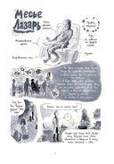 Неотложка. Графический роман о врачах, пациентах и борьбе за жизнь — фото, картинка — 5