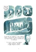 Неотложка. Графический роман о врачах, пациентах и борьбе за жизнь — фото, картинка — 6