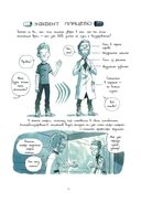Неотложка. Графический роман о врачах, пациентах и борьбе за жизнь — фото, картинка — 7