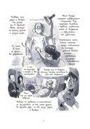 Неотложка. Графический роман о врачах, пациентах и борьбе за жизнь — фото, картинка — 9