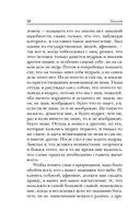 Платон. Диалоги — фото, картинка — 11