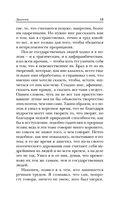 Платон. Диалоги — фото, картинка — 12