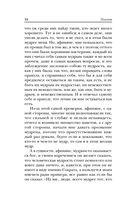 Платон. Диалоги — фото, картинка — 13