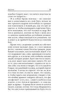 Платон. Диалоги — фото, картинка — 14
