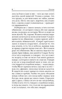 Платон. Диалоги — фото, картинка — 7