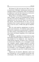 Платон. Диалоги — фото, картинка — 9