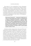 Апокрифический трансерфинг — фото, картинка — 13