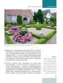 Красивые сады. Секреты ландшафтных дизайнеров — фото, картинка — 15