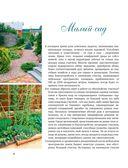 Красивые сады. Секреты ландшафтных дизайнеров — фото, картинка — 6