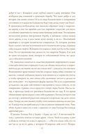 Библейская история Ветхого завета. Иллюстрированное издание — фото, картинка — 15