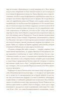 Библейская история Ветхого завета. Иллюстрированное издание — фото, картинка — 5
