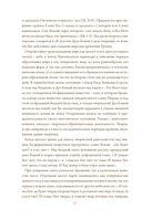 Библейская история Ветхого завета. Иллюстрированное издание — фото, картинка — 6