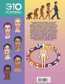 Большая энциклопедия. Тело человека — фото, картинка — 1