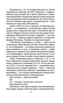 10 заповедей спасения России — фото, картинка — 11