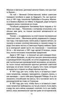 10 заповедей спасения России — фото, картинка — 13