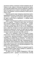 10 заповедей спасения России — фото, картинка — 5