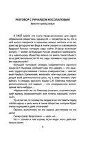 10 заповедей спасения России — фото, картинка — 7