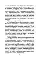 10 заповедей спасения России — фото, картинка — 10