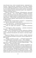 Космоолухи: рядом (в двух томах) — фото, картинка — 10