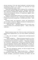 Космоолухи: рядом (в двух томах) — фото, картинка — 11