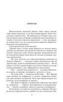 Космоолухи: рядом (в двух томах) — фото, картинка — 13
