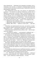Космоолухи: рядом (в двух томах) — фото, картинка — 14