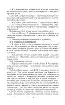Космоолухи: рядом (в двух томах) — фото, картинка — 15