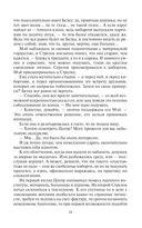 Космоолухи: рядом (в двух томах) — фото, картинка — 16