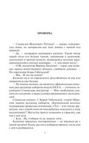 Космоолухи: рядом (в двух томах) — фото, картинка — 5