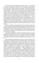 Космоолухи: рядом (в двух томах) — фото, картинка — 6